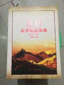 抗日战争歌曲集成[陕甘宁卷]