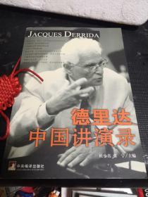 德里达中国讲演录