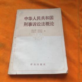 中华人民共和国刑事诉讼法概论