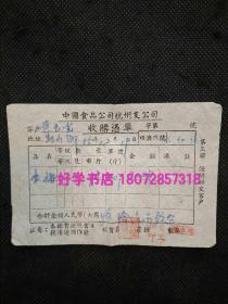 1955年中国食品公司杭州支公司收购凭单(收购生猪)