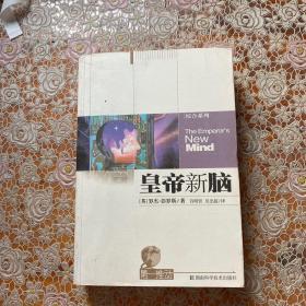 皇帝新脑:有关电脑、人脑及物理定律