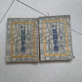 分类成语手册十续编(两册合售)(民国版)