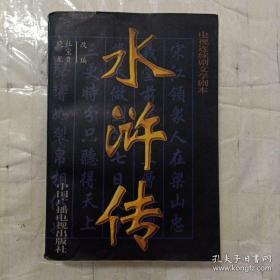 【包邮】水浒传:电视连续剧文学剧本(李雪健主演央视版电视剧)