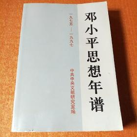 邓小平思想年谱