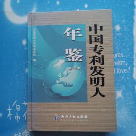 中国专利发明人年鉴(第十三卷)【精装本,内页干净】
