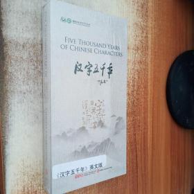 汉字五千年(英)4DVD