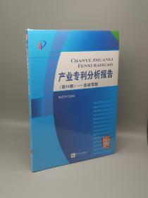 产业专利分析报告(第58册)——自动驾驶