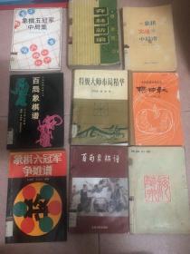 梅花泉 、桔中秘【象棋书16册】