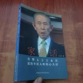 家常话:台塑大王王永庆说给年轻人听的心头语