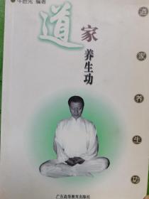 道家养生功:性命双修