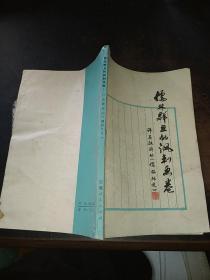 儒林群丑的讽刺画卷 ——评吴敬梓的《儒林外史》