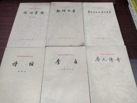 中国古典文学基本知识丛书  六册合售
