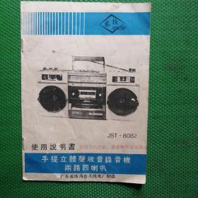 飞梭牌手提立体声收音机录音机使用说明书(JST-8082,两路四喇叭
