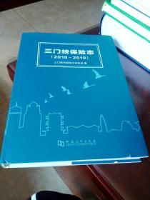 三门峡保险志(2010-2019)