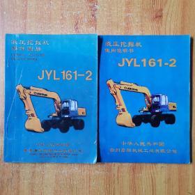 液压挖掘机零件图册JYL161一2+液压挖掘机使用说明书JYL161一2(两本)