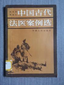 中国古代法医案例选