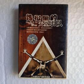磁带 : 炼狱黑的天堂乐队