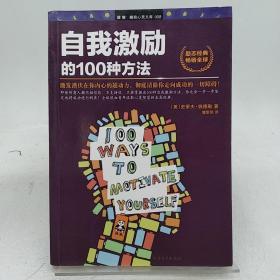 自我激励的100种方法