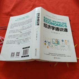 经济学通识课:一堂与我们的未来息息相关的经济学课