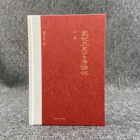 张文江签名钤印《史记·太史公自序讲记(外一篇)(修订本)》(精装)