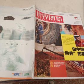 世界博览2010/20