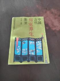 中国古代房事养生集要。
