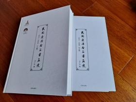 民国辽沈金石书画史 1911-1949 (上下全二册 精装本带盒套)