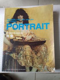 西方美术史上的经典:肖像
