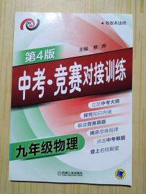 中考·竞赛对接训练 九年级物理(第4版)