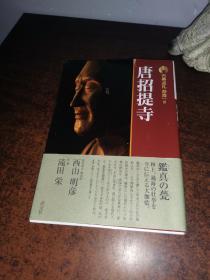 日文原版;古寺巡礼奈良:唐招提寺