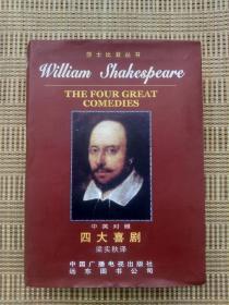 四大喜剧 莎士比亚丛书·中英对照