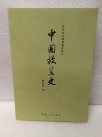 中国救荒史(百年河大国学旧著新刊)