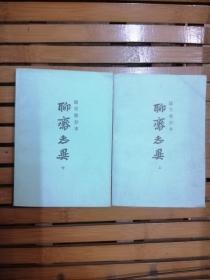 聊斋志异《铸雪斋抄本聊斋志异》(上下两册全)品如图