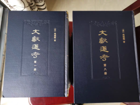 【包邮】文献通考(点校本 全14册)