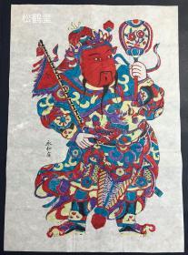 《门神》1件,现代当代民俗版画,日本所购,应是中国之物,木版水印,设色彩印,画作内容为一门神,印工好,设色生鲜靓丽,版面精美,亦属稀见。