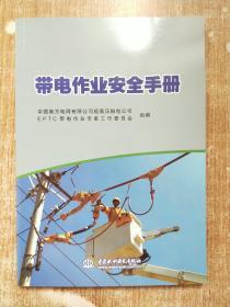 带电作业安全手册【库存书一版一次印刷】