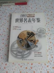 2012世界名表年鉴
