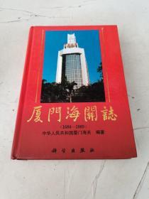 厦门海关志  (1684--1989)