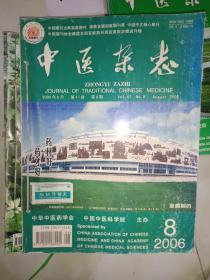 中医书籍《中医杂志(2006年8,9,10,11,12期)》5册合售!大16开,铁橱西6--6