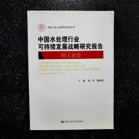 中国人民大学研究报告系列:中国水处理行业可持续发展战略研究报告(膜工业卷)   有签字