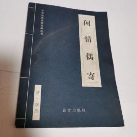 中华传世名著精华丛书:闲情偶寄