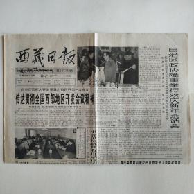 西藏日报 2000年2月1日 今日四版(自治区政协隆重举行欢庆新年茶话会,事业单位将具有自己合法身份凭证,今年春节怎么过?素质教育逐步成为林芝经济腾飞翅膀,拉萨藏医学研究取得新进展,致全区科技工作者的倡议书)
