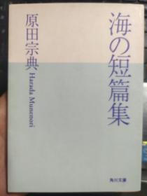 海の短篇集   (日文原版小说)