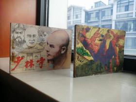 中国经典小人书系列----80年代连环画-----河南故事----《少林寺》--上下册---虒人荣誉珍藏