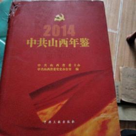 中共山西年鉴. 2014