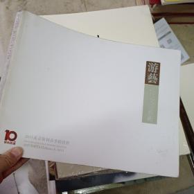 拍卖会 北京保利2015游艺 当代文房艺术