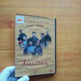 中国评剧经典作品选 谷文月 赵丽蓉 评剧作品《杨三姐告状》DVD