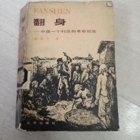 翻身 中国一个村庄的革命纪实