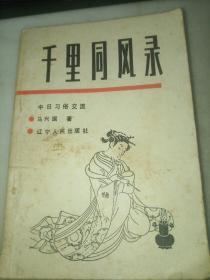 千里同风录    (中日习俗交流)夹有教授记的中日手写乐谱,八木小调等