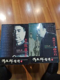 冯玉祥自传(两册合售)